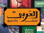 العربي للنشر والتوزيع تحصل على جائزتين في ختام معرض القاهرة الدولي للكتاب