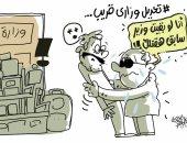 تعديل وزارى قريب فى كاريكاتير اليوم السابع