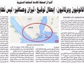"""بالصور..  عكاظ السعودية :حكم مصرية """"تيران وصنافير"""" ليس نهاية المطاف"""
