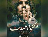 """معرض الكتاب.. صدور رواية """"وهكذا اهتديت"""" لـ""""عمرو يس"""" عن دار بنت الزيات"""