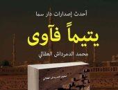 """""""يتيمًا فآوى"""" لـ محمد الدمرداش عن دار سما بمعرض القاهرة للكتاب"""