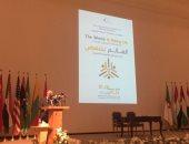 """بدء مؤتمر """"العالم ينتفض: متحدون فى مواجهة التطرف"""" بمكتبة الإسكندرية"""