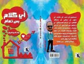 """ولاء الدين فاروق يشارك بديوان """"أى كلام.. بس تمام"""" بمعرض الكتاب"""