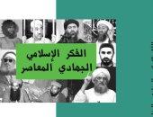 """صدور """"الفكر الإسلامى الجهادى المعاصر"""" لـ""""محمد مختار قنديل"""" فى معرض الكتاب"""