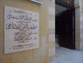 ننشر أولى صور متحف الفن الإسلامى بعدما افتتحه الرئيس السيسي