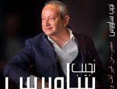 """فى معرض الكتاب """"مصر من غير لف ودوران"""" لرجل الأعمال نجيب ساويرس"""