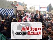 موجز أخبار الساعة6.. أبناء سيناء يؤكدون دعم الجيش والشرطة فى محاربة الإرهاب