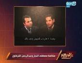 بلاغ يتهم مصطفى النجار بتسريب وثائق تمس الأمن القومى