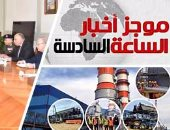 موجز أخبار مصر للساعة 6.. السيسى يوجه باتخاذ تدابير لتأمين حدود البلاد