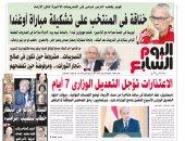 اليوم السابع: الاعتذارات تؤجل التعديل الوزارى 7 أيام