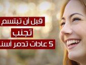 فيديو معلوماتى.. قبل أن تبتسم.. تجنب 5 عادات تدمر أسنانك