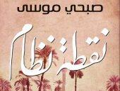 """صبحى موسى: بدأت كتابة رواية """"نقطة نظام"""" قبل الثورة ولهذه الأسباب تأخرت"""