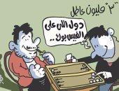 """""""الفيس بوك"""" وكر العاطلين المفضل.. فى كاريكاتير ساخر لـ""""اليوم السابع"""""""