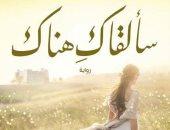 تعرف على الكتب الأكثر مبيعا للدار المصرية اللبنانية فى معرض الإسكندرية