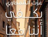 3 روايات مصرية فى القائمة الطويلة لـ جائزة الشيخ زايد العالمية للكتاب
