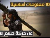 شاهد فى دقيقة.. 10 معلومات أساسية عن حركة حسم الإرهابية