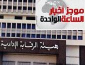 موجز أخبار مصر للساعة 1 ظهرا.. حبس مستشار وزير المالية 4 أيام بقضية الرشوة