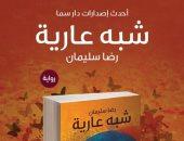 """فى معرض الكتاب.. رواية """"شبه عارية"""" لـ رضا سليمان عن دار سما"""
