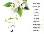"""""""ياسمين فى بلاد دنينجا"""" الديوان الأول للشاعر أكرم حسن"""