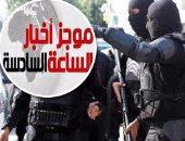 موجز6.. مقتل عنصر إجرامى شديد الخطورة فى تبادل إطلاق نار مع الشرطة بالسويس