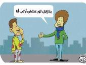 """""""غلبان"""" شارك فى ثورة """"طماع"""" ركب عليها.. فى كاريكاتير اليوم السابع"""