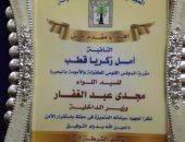 النائبة أمل زكريا تهدى درع تكريم لوزير الداخلية بمناسبة عيد الشرطة