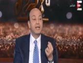"""عمرو أديب: """"استفدنا بمليون جنيه من خناقة شرين عبد الوهاب وعمرو دياب"""""""
