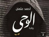 """أحمد عثمان يشارك برواية """"الوحى"""" فى معرض القاهرة للكتاب"""