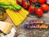 بحوث الغرفة التجارية: تراجع أسعار الخضروات والفاكهة وثبات الزيوت واللحوم