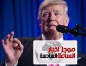 موجز أخبار الساعة 6.. ترامب: من المبكر الحديث عن نقل السفارة الأمريكية للقدس