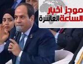 موجز أخبار مصر.. السيسى يعلن عن الهيئة العليا لتنمية الجنوب بـ5 مليارات جنيه