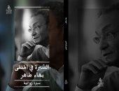 قرأت لك.. بهاء طاهر يحكى عن اضطراره للسفر.. وشبرا فى ديوان لـ مدحت العدل