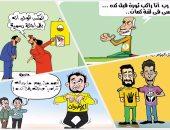 """اضحك على ما تفرج.. الإخوان """"اتشلوا"""" فى كاريكاتير اليوم السابع"""