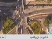 """بالفيديو.. """"صباح أون"""" يعرض مشاهد حية للحالة المرورية بالقاهرة"""