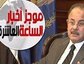 موجز أخبار الـ10.. الداخلية تعلن تغيير رئيس الأمن الوطنى ومدير أمن الجيزة