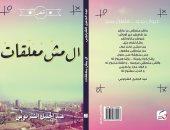 """معرض الكتاب.. دار دون تطرح ديوان """"الـ مش معلقات"""" لـ عبد الجليل الشرنوبى"""