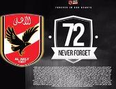 الصفحة الرسمية للأهلى تنعى شهداء بورسعيد