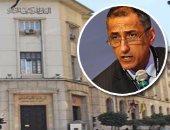 البنك المركزى: مصر تلقت مليار دولار من البنك الدولى ودخلت الاحتياطى