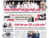 """اليوم السابع: 7 مرشحين يعتذرون عن """"الوزارة"""" بسبب ضعف المرتبات"""