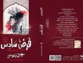 "حسام حسين وقراءة فى ديوان ""فرض سادس"" لـ أحمد موسى"