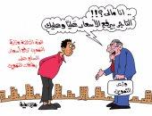 """رفع أسعار السلع التموينية فى كاريكاتير """"اليوم السابع"""""""