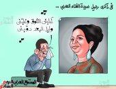 ذكرى رحيل كوكب الشرق فى كاريكاتير اليوم السابع