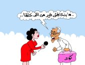 """مولانا كوبر: """"مابنخافش غير من اللى خلقنا"""" فى كاريكاتير اليوم السابع"""