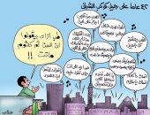 """أم كلثوم """"خالدة"""" بأغانيها فى كاريكاتير اليوم السابع"""