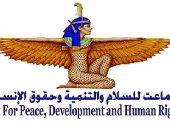 ماعت: التسليم السلمى للسلطة بموريتانيا خطوة هامة فى مشهد ديمقراطى