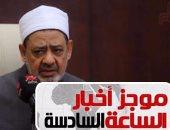 موجز أخبار6.. شيخ الأزهر: مزيفو تاريخ صلاح الدين لا يستحقون الرد لأنهم كاذبون