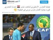 الفيفا يهنئ الحضرى بجائزة أفضل حارس بأمم أفريقيا 2017 بالجابون