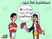 """مصر فخورة بمنتخبها فى كاريكاتير """"اليوم السابع"""""""