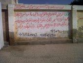 """بالصور.. إعلانات للسحر والشعوذة بسور مدرسة """"بنات"""" بالحى العاشر مدينة نصر"""