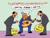 خلاف وزارتى الزراعة والرى على زرع القمح بالتبريد فى كاريكاتير اليوم السابع